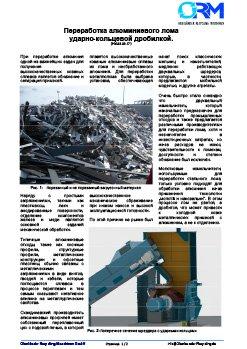 Fachartikel-Alu-Shredderanlage-Skandinavien-ru