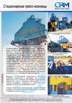 orm_brochure_ru